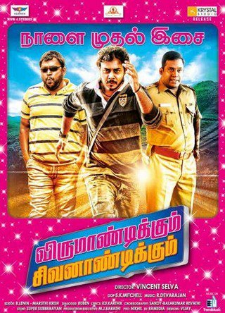 Virumandikkum Sivanandikkum (2016) Tamil Movie HQ Mp3 Songs Listen And Download